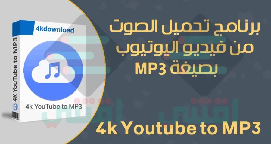 تحميل فيديو من اليوتيوب بصيغة Mp3 بجودة عالية 4k Youtube To
