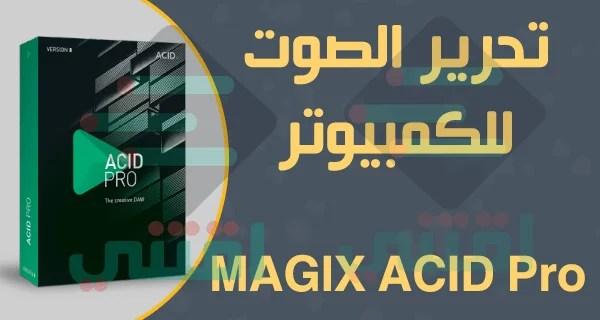 برنامج تحرير الصوت للكمبيوتر Magix Acid Pro أحدث إصدار اقتني