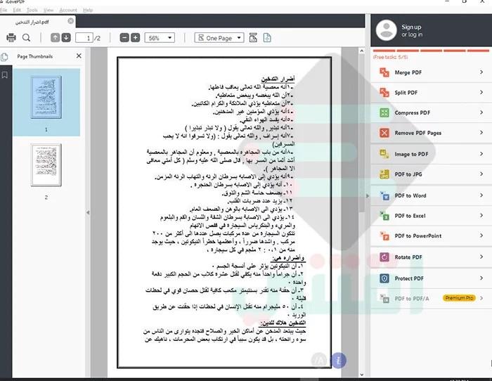 أفضل موقع لتحرير وتحويل ملفات Pdf اون لاين مجانا I Love Pdf