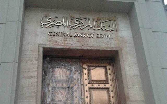 البنك المركزي يناقش أسعار الفائدة اليوم