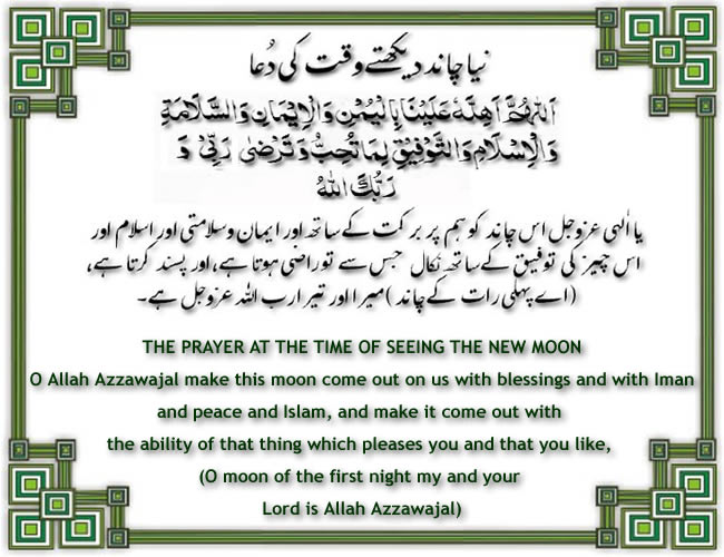The Pray At the Time Of Seeing The New Moon