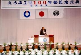 えらぶゆり振興大会100年記念講演