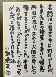 yosegaki7