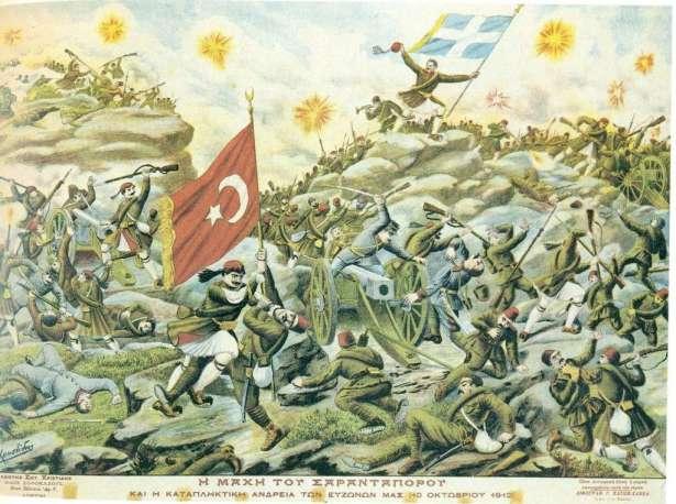 Η μάχη στο Σαραντάπορο, λαϊκή εικόνα της εποχής