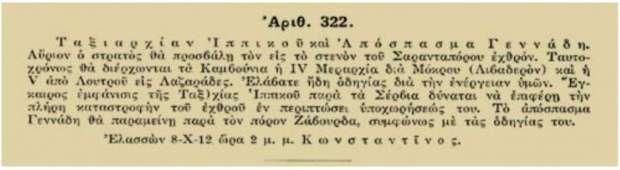 Έγγραφο με την υπογραφή του βασιλιά Κωνσταντίνου