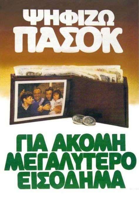 greece-pasok-6