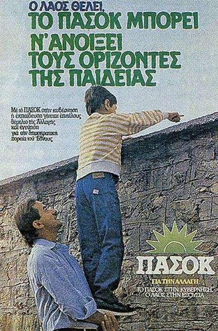 greece-pasokold-2