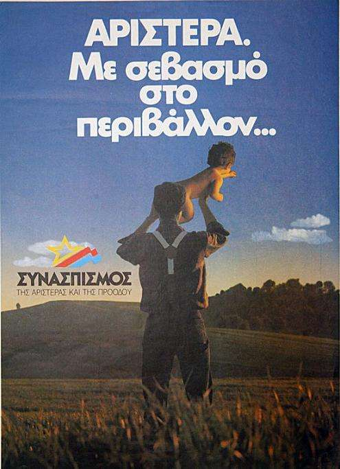 greece-synsaspismos-4