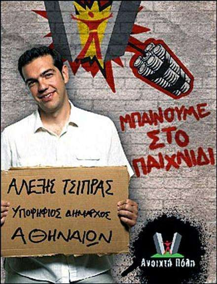 greece-tsiras-old