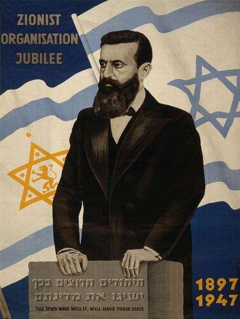 israel-hertzl