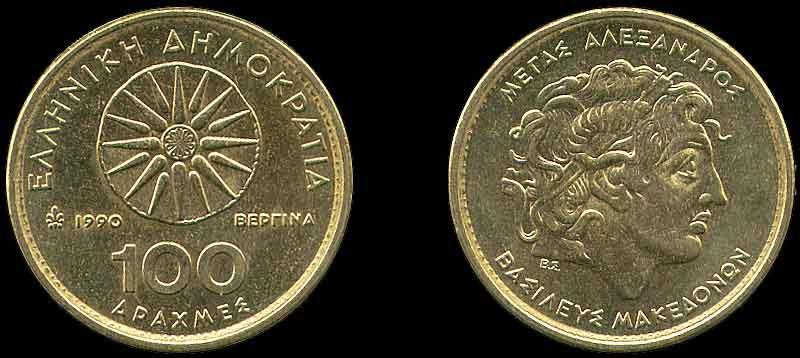 Νόμισμα των 100 δραχμών με το αστέρι της Βεργίνας