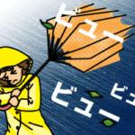 台風20号2019年最新進路予想(米軍とヨーロッパも)影響は?