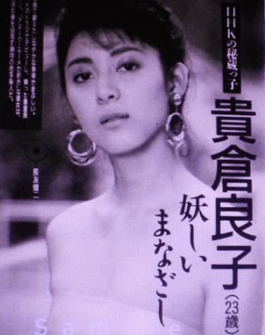 貴倉良子2