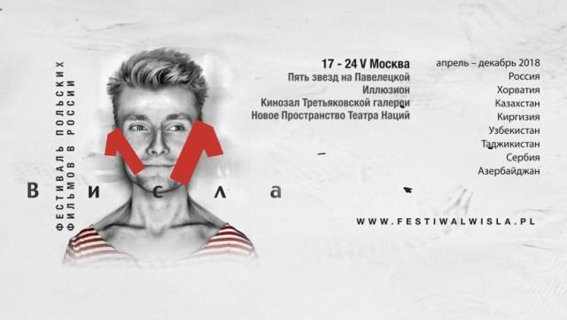 Фестиваль польского кино «Висла» пройдёт при поддержке меценатов, чиновников и дипломатов Польши  и РФ