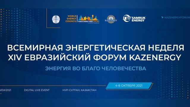 В Казахстане в октябре пройдет World Energy Week