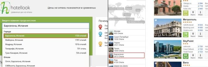 Слева - hotellook.ru, справа - trivago.com