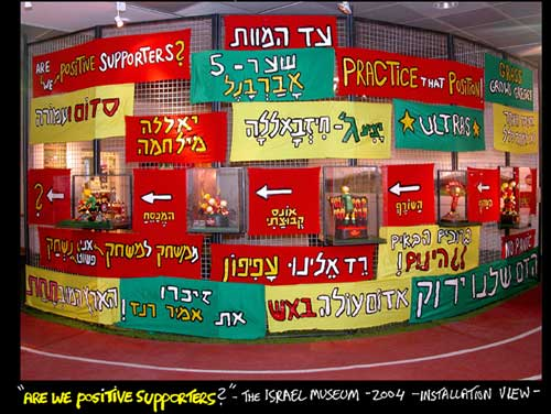 עידו שמי - מתוך התערוכה במוזיאון ישראל