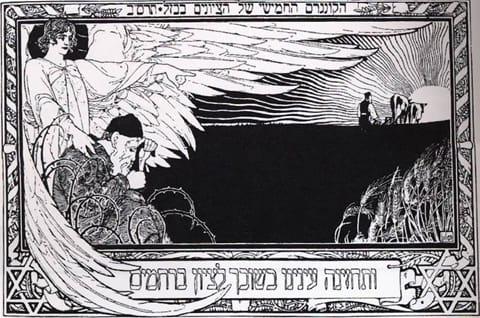 """אפרים משה ליליין - גלויית הקונגרס הציוני החמישי, 1901. 9/14 ס""""מ. אוסף גדעון עפרת"""