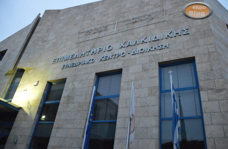 Παρέμβαση Επιμελητηρίου Χαλκιδικής για τους ασφαλιστικούς διαμεσολαβητές