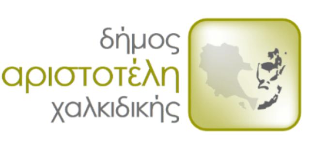 Ευχαριστήρια επιστολή Τ. Σ. Στανού προς τον Δήμο Αριστοτέλη