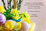 Καλή Ανάσταση και Καλό Πάσχα! Λιμενικό Ταμείο Πολυγύρου.