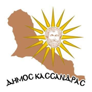 Πρόσληψη τριών ατόμων με σύμβαση ιδιωτικού δικαίου στο Δήμο Κασσάνδρας