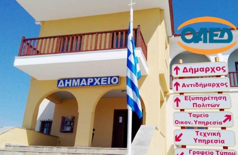 63 θέσεις κοινωφελούς χαρακτήρα στο Δήμο Σιθωνίας