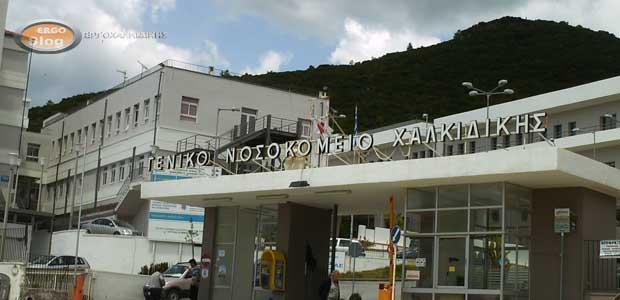 Δωρεά του Δήμου Αριστοτέλη στο Γενικό Νοσοκομείο Χαλκιδικής