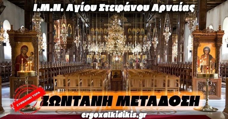Live: Η ανακομιδή των ιερών  λειψάνων του Αγίου Πρωτομάρτυρα και Πρώτο Διακόνου Στεφάνου.