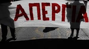 Απεργία στο δημόσιο στις 15 Οκτωβρίου