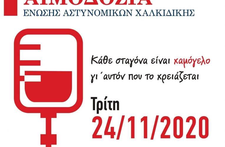 Εθελοντική Αιμοδοσία  από την Ένωση Αστυνομικών Χαλκιδικής