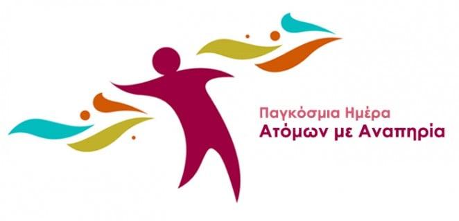 3 Δεκεμβρίου, Διεθνής Ημέρα των ατόμων με αναπηρία