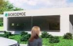 Νέο εργοστάσιο παραγωγής ραδιοφαρμάκων στη Χαλκιδική