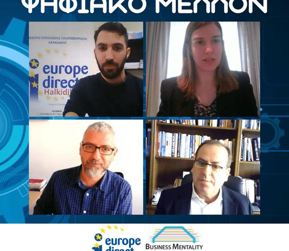 Europe Direct Halkidiki «Ψηφιακό Μέλλον»