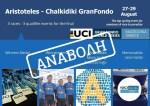 """Δήμος Αριστοτέλη: Αναβολή για το """"Aristoteles - Chalkidiki GranFondo 2021"""" εξαιτίας της μετάλλαξης Δέλτα"""