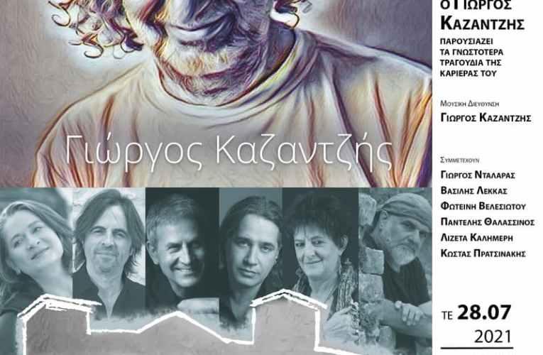 Αφιέρωμα οι δημιουργοί της Θεσσαλονίκης: Γιώργος Καζαντζής