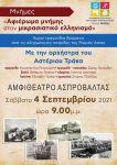 Αμφιθέατρο Ασπροβάλτας - Εκδήλωση μνήμης στον Μικρασιατικό Ελληνισμό