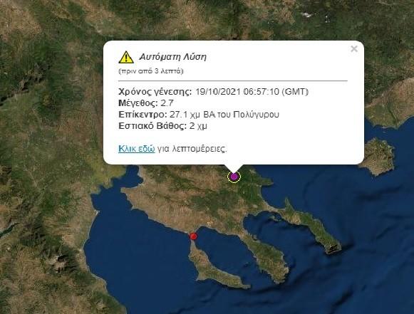 Σεισμός στην Χαλκιδική