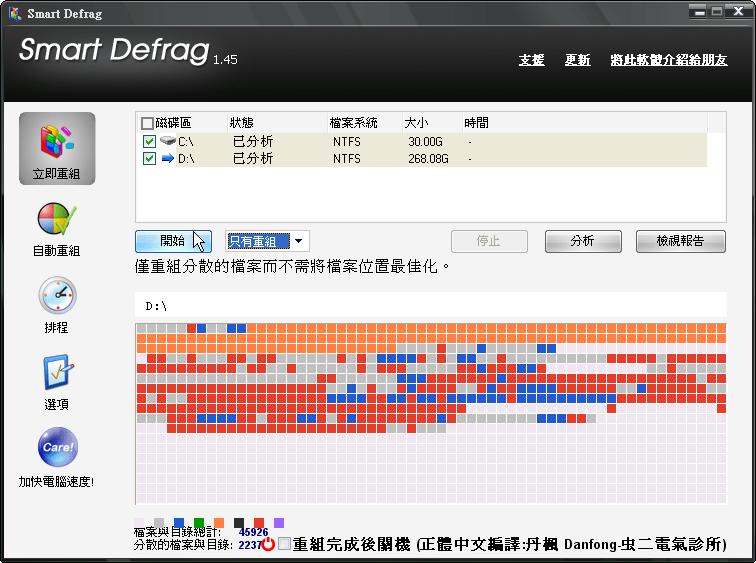IObit SmartDefrag 1.50 免安裝中文版 | 2e狂想曲