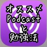 【英語】Podcastでのオススメ勉強法
