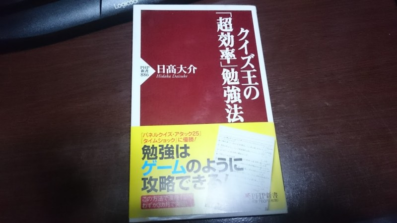 クイズ王の『超効率』勉強法