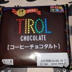 チロル コーヒーヌガー チョコタルト
