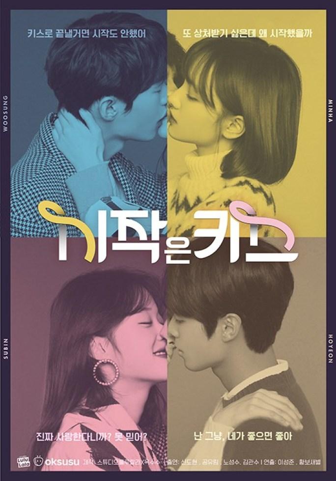 JTBC '스튜디오 룰루랄라' 디지털 드라마 '시작은 키스' 티저 공개