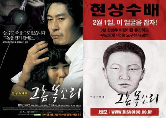 한국 3대 미제사건에 대해 파헤쳐보자!