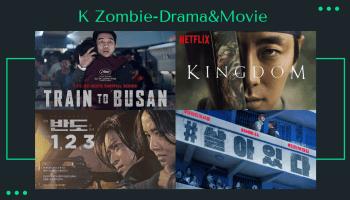 從《屍速列車》到《#Alive》,盤點8部韓式活屍影劇,韓國喪屍演進還會有什麼驚喜?