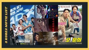 近期上映「5部韓國電影」推薦!《特務搞飛機》超爆笑、《整容液》駭人獵奇恐怖故事