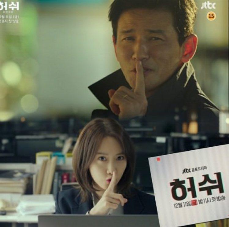 12月韓劇 hush