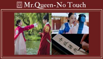 《哲仁王后》「中殿辭典」誕生!不只「No Touch」一解劇中20個獨創爆笑流行語~