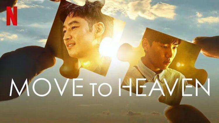 《Move to heaven 我是遺物整理師》李帝勳、唐俊尚、洪承希 池珍熙