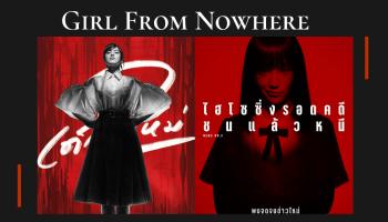 《轉學來的女生2》分集劇情解析:娜諾PK由里兩人差在哪?上帝視角審判殘暴血腥升級!